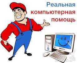 Компьютерная помощь в Новороссийске