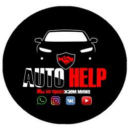 ABTOHELP взаимопомощь на дорогах