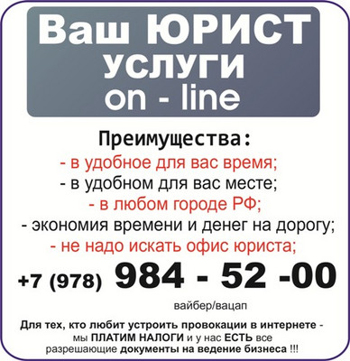 Ваш Юрист (работаем по всей территории РФ)