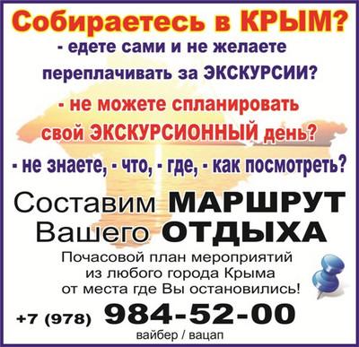 Крым для экономных туристов (едем сами отдыхать)