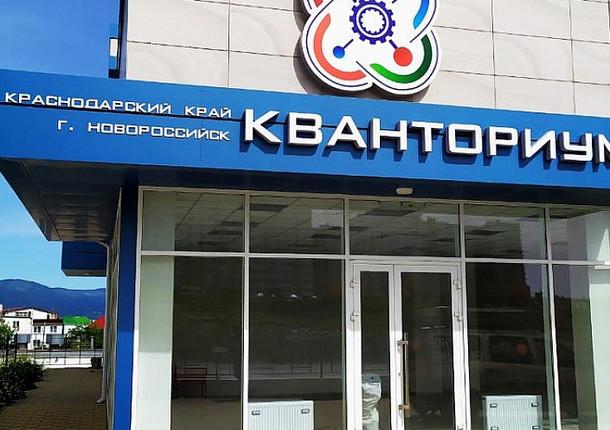 Для оснащения «Кванториума» в Новороссийске направили 83 млн рублей